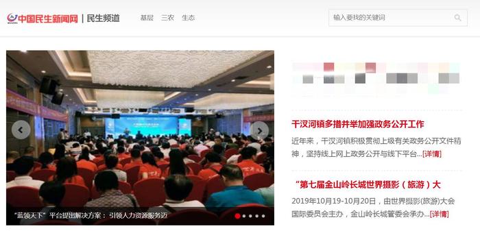 中国民生新闻网1.jpg